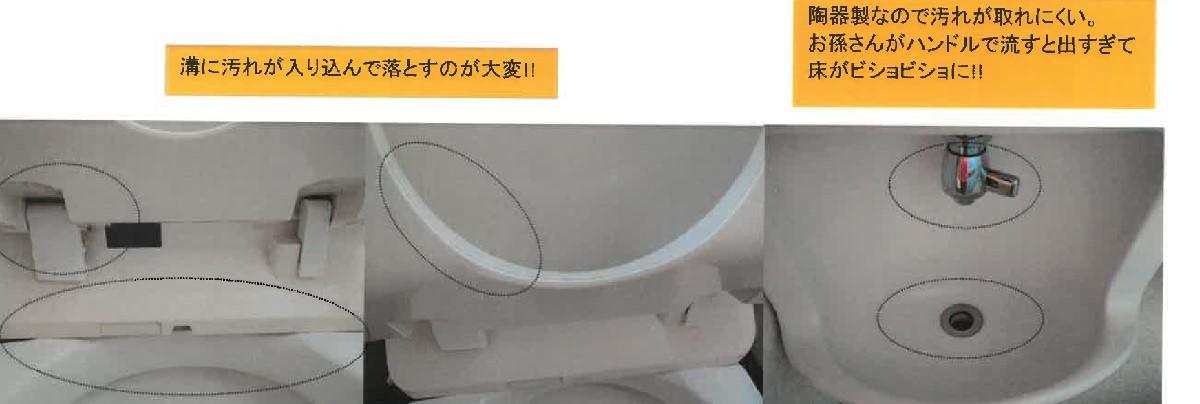 トイレ改修前